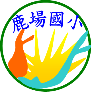 四湖鄉 鹿場國民小學
