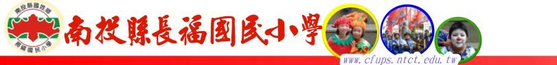 國姓鄉 長福國民小學