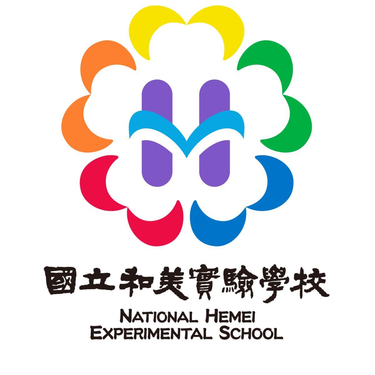 國立和美實驗學校 校徽