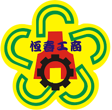 國立恆春高級工商職業學校
