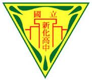 國立新化高級中學