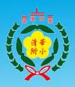 國立清華大學附設實驗國民小學