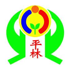大林鎮 平林國民小學