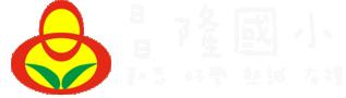 屏東縣昌隆國小