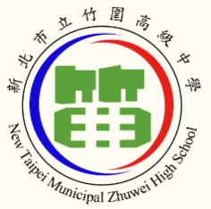 新北市立竹圍高級中學