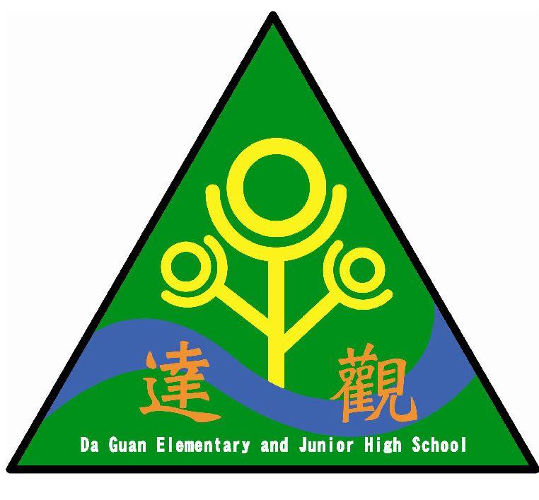 新北 達觀國民中小學