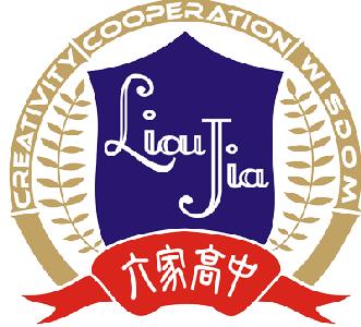 新竹縣立六家高級中學