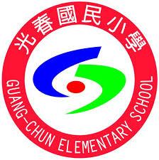 潮州鎮 光春國民小學