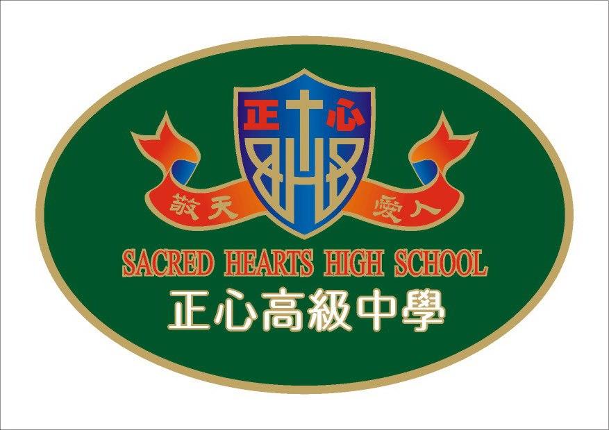 私立正心高級中學