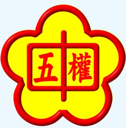 臺中市立五權國民中學