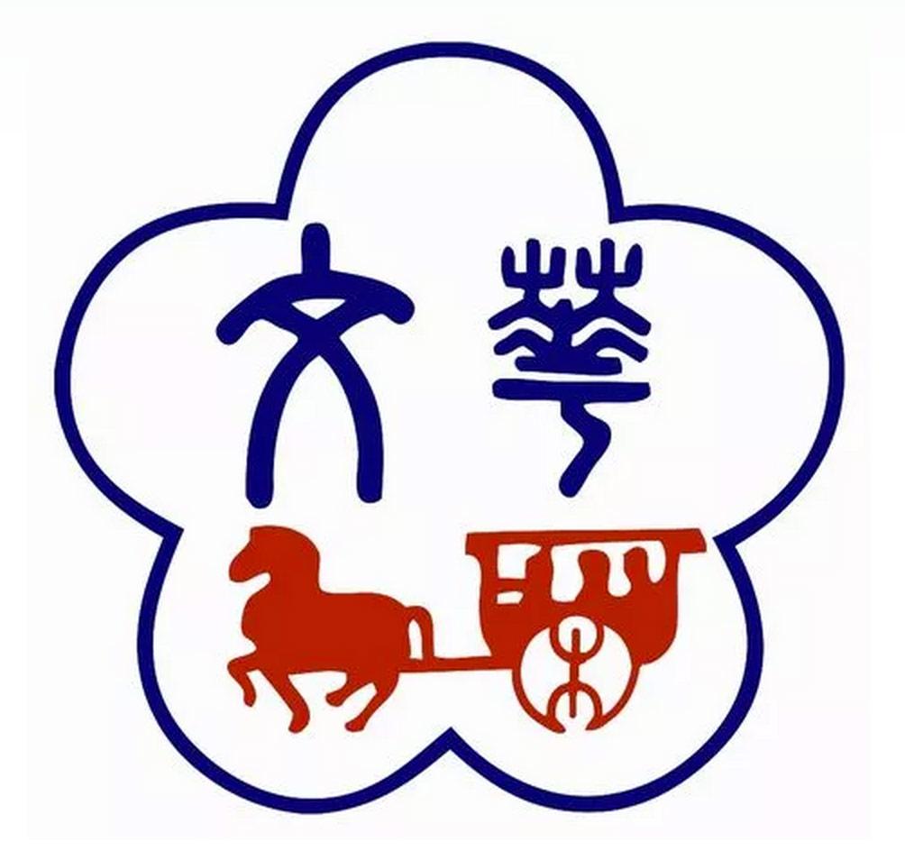 臺中市立文華高級中學