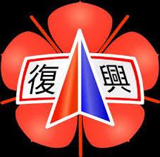 臺南市立復興國民中學