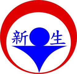 臺東縣台東市新生國民小學