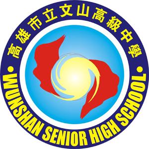 高雄市立文山高級中學