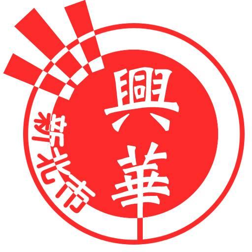 (解析度較低)新北三芝 興華國小