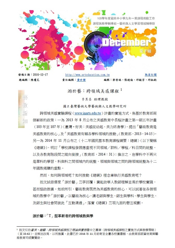 《教育部央團藝文輔導群十二月份電子報 》遊於藝:跨領域美感課程 1