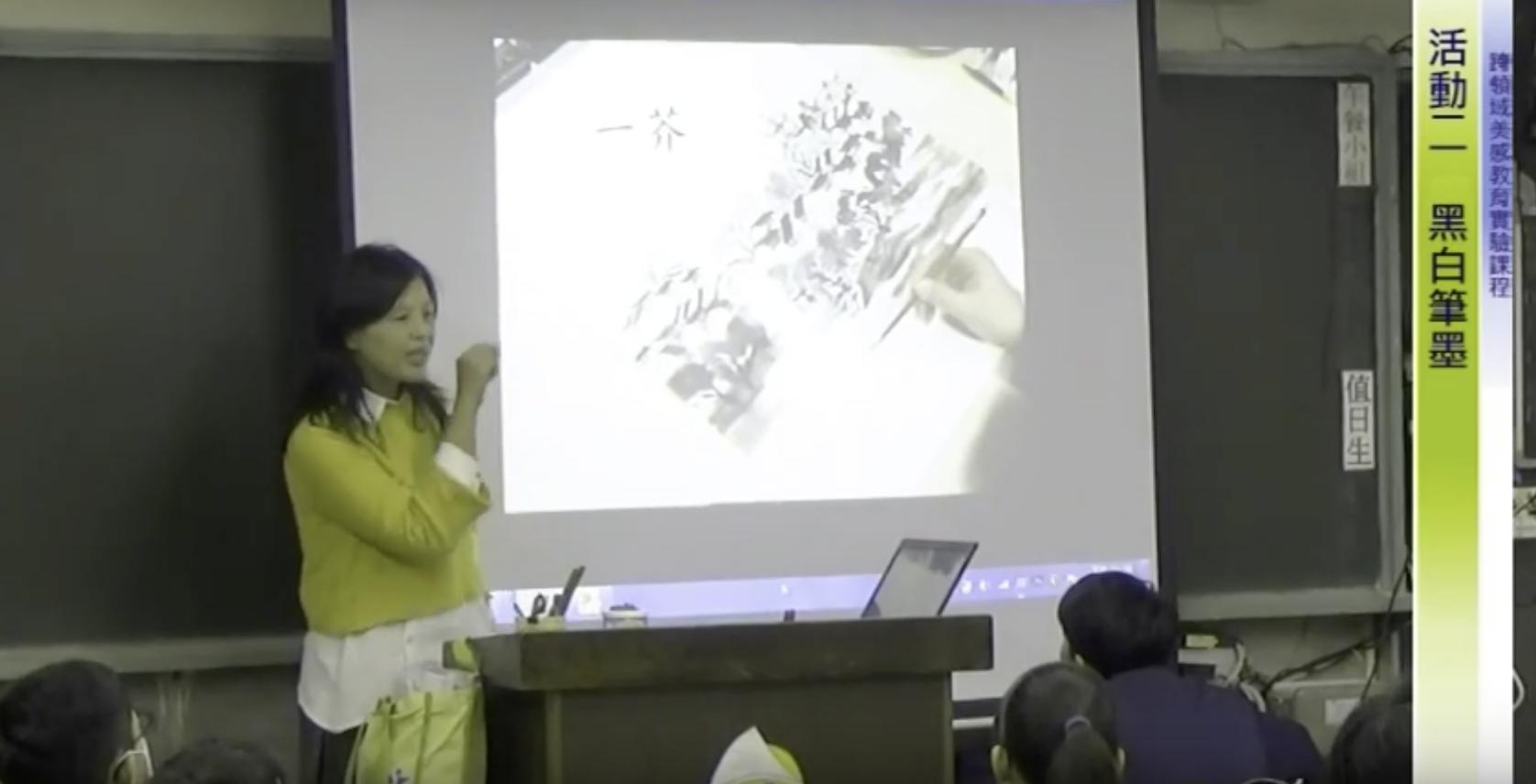 跨領域美感計畫-【新竹市立光華國民中學】105年度第一學期實驗課程影片