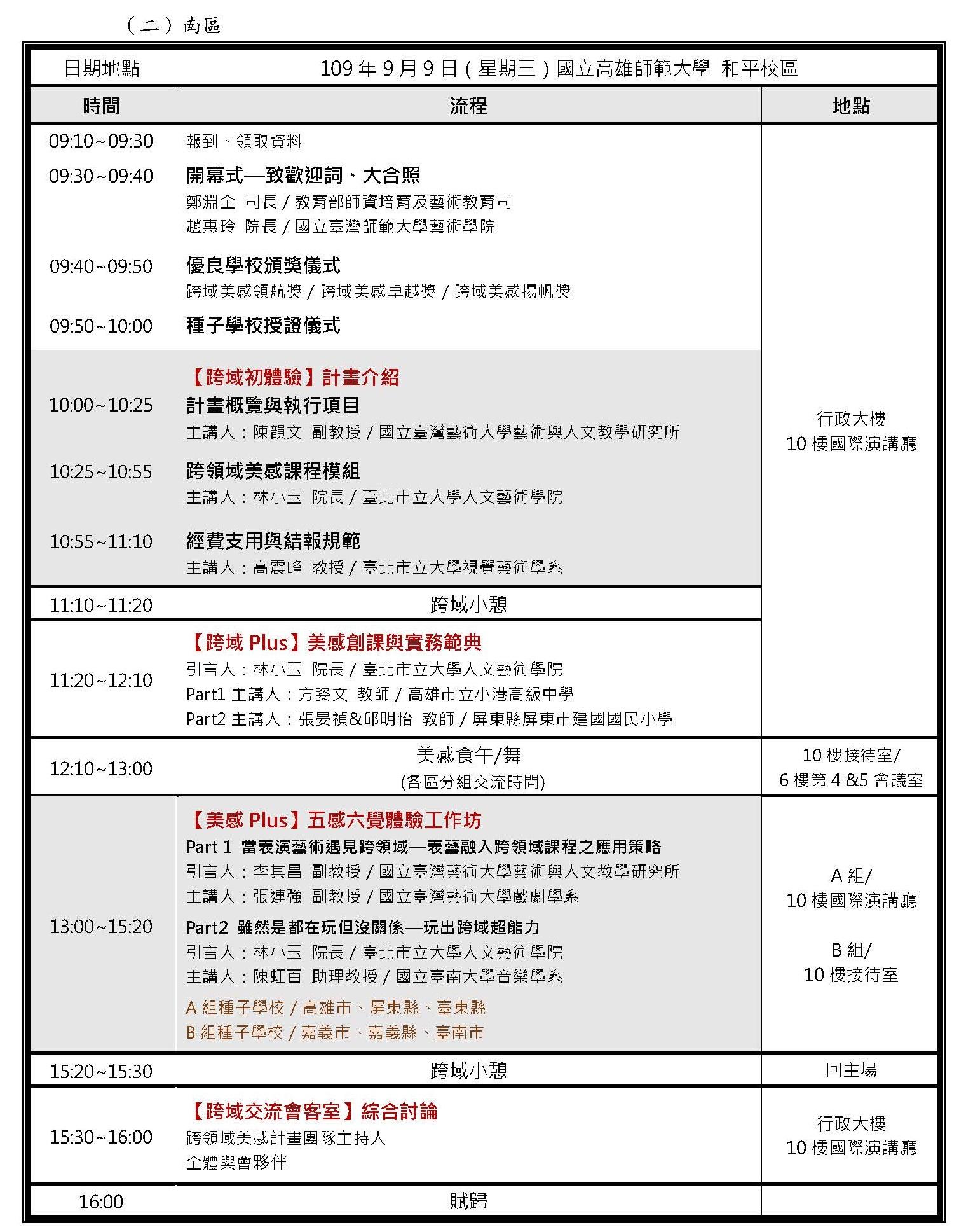 誓師大會暨增能研習實施計畫核定 頁面 05