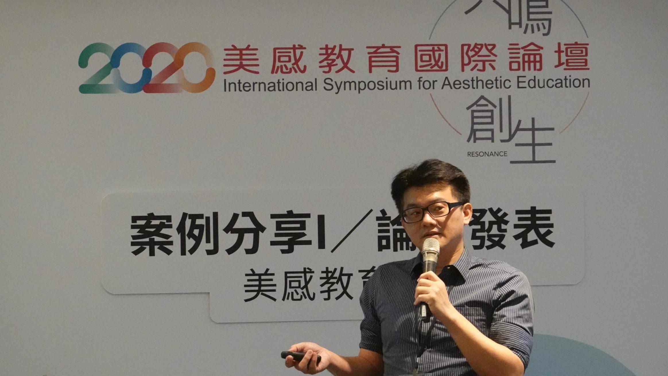 2020美感教育國際論壇 201116 15