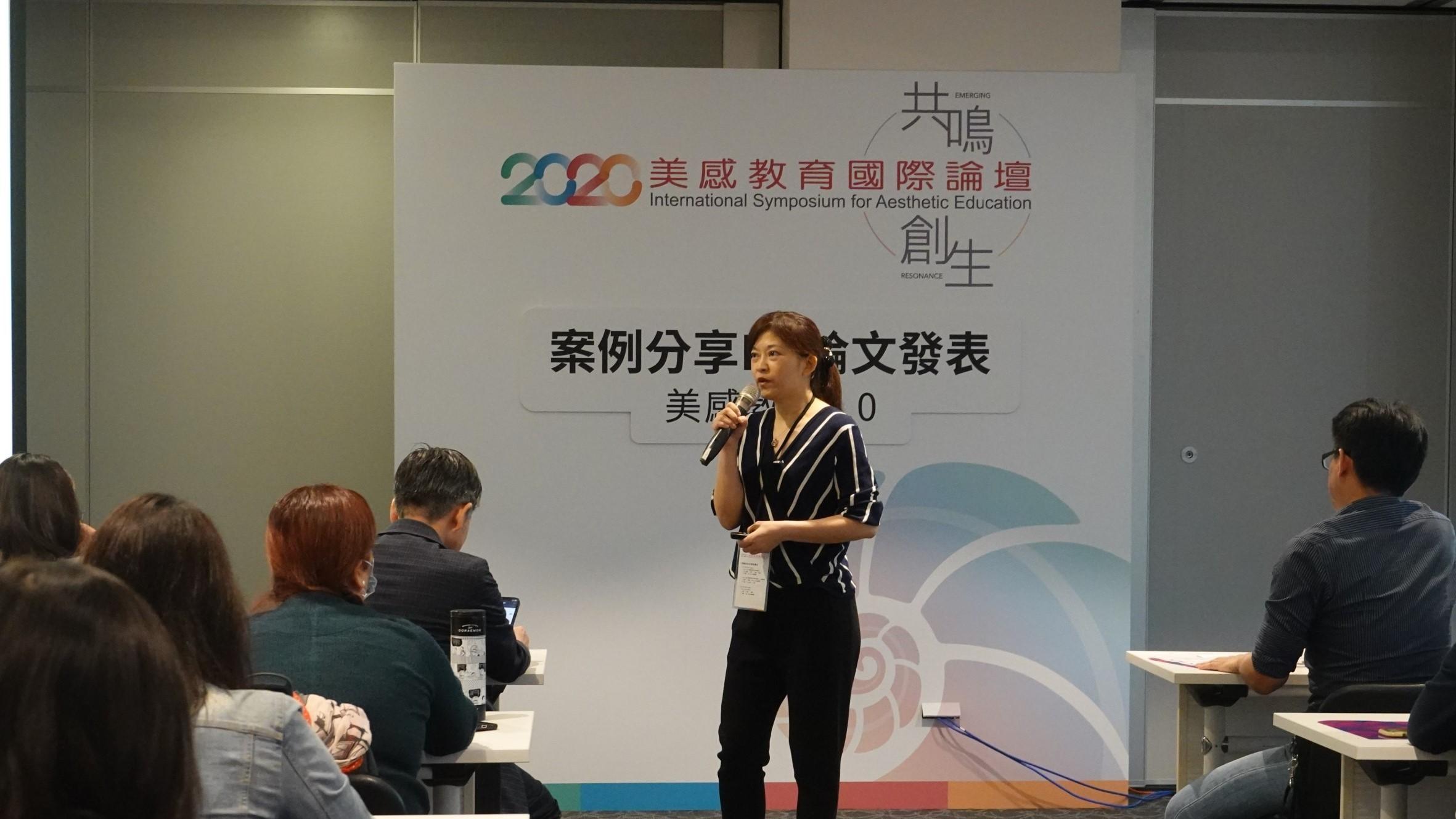 2020美感教育國際論壇 201116 17