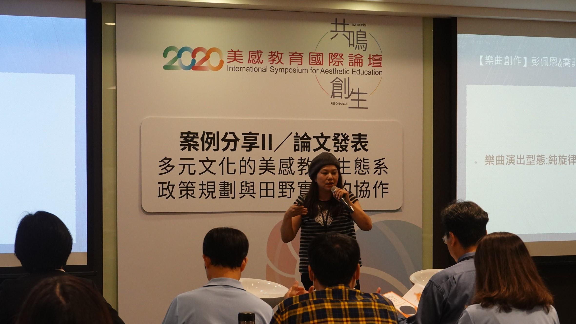 2020美感教育國際論壇 201116 18